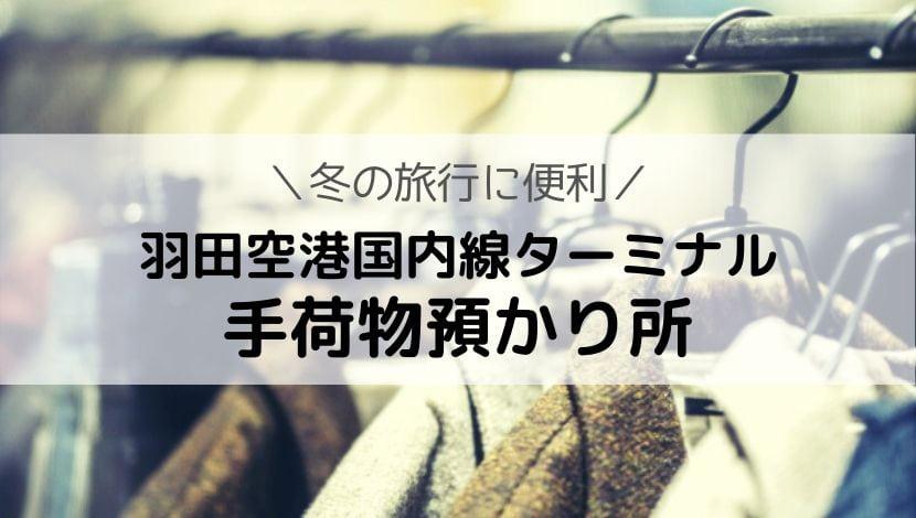羽田空港国内線 手荷物預かり所