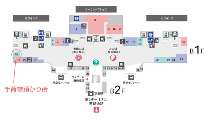 羽田空港手荷物預かり所マップ