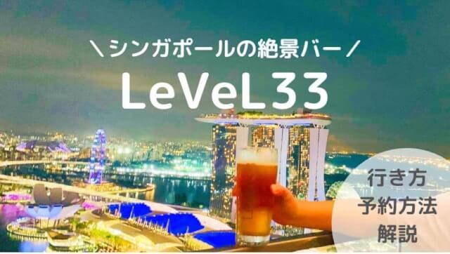 シンガポールの絶景バー LeVeL33