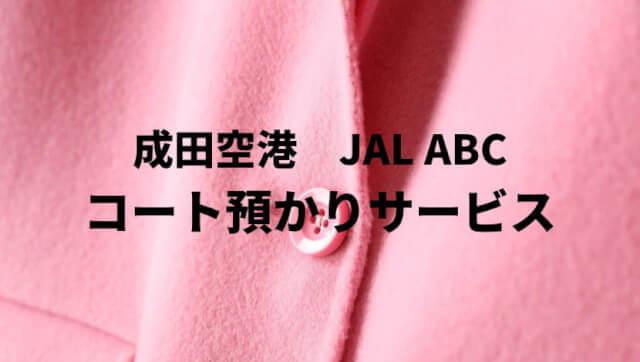 成田空港 JAL ABC コート預かりサービス