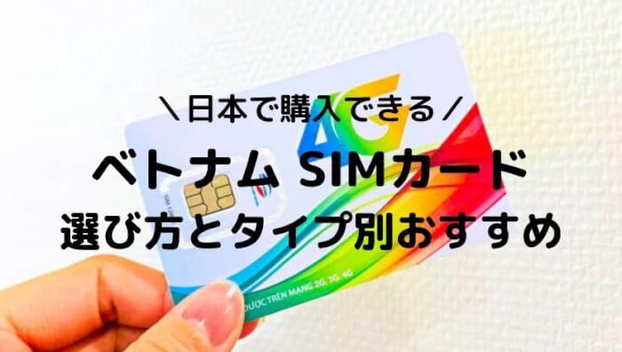 ベトナム SIM 日本購入