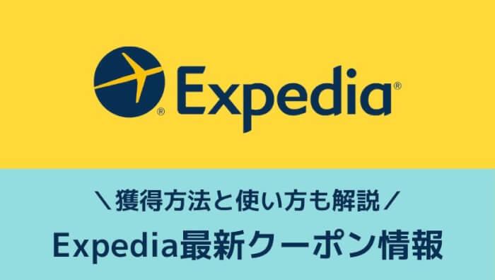 Expedia 割引クーポン最新情報