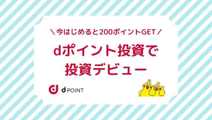 dポイント投資 キャンペーン
