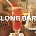 LONG BAR ラッフルズホテル