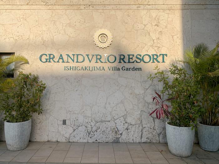 グランヴィリオリゾート石垣島ヴィラガーデンエントランス