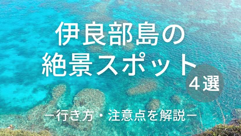 伊良部島のおすすめ絶景スポット4選