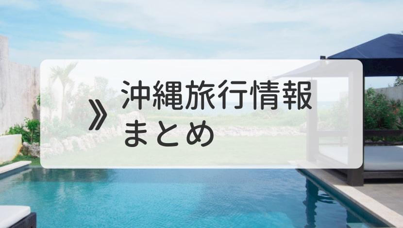沖縄旅行情報まとめ