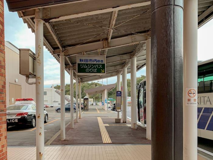 秋田空港リムジンバス乗り場