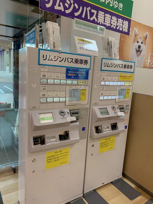 秋田空港リムジンバス券売機