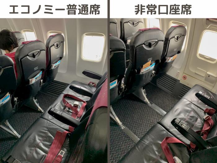 JAL国内線非常口座席比較
