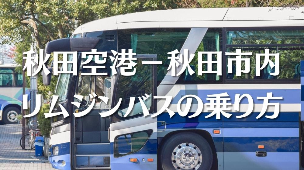 秋田空港リムジンバスの乗り方解説