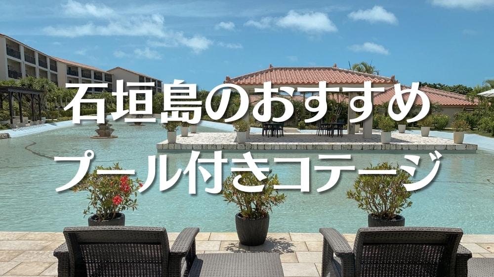 グランヴィリオリゾート石垣島のプール付きコテージ宿泊レビュー