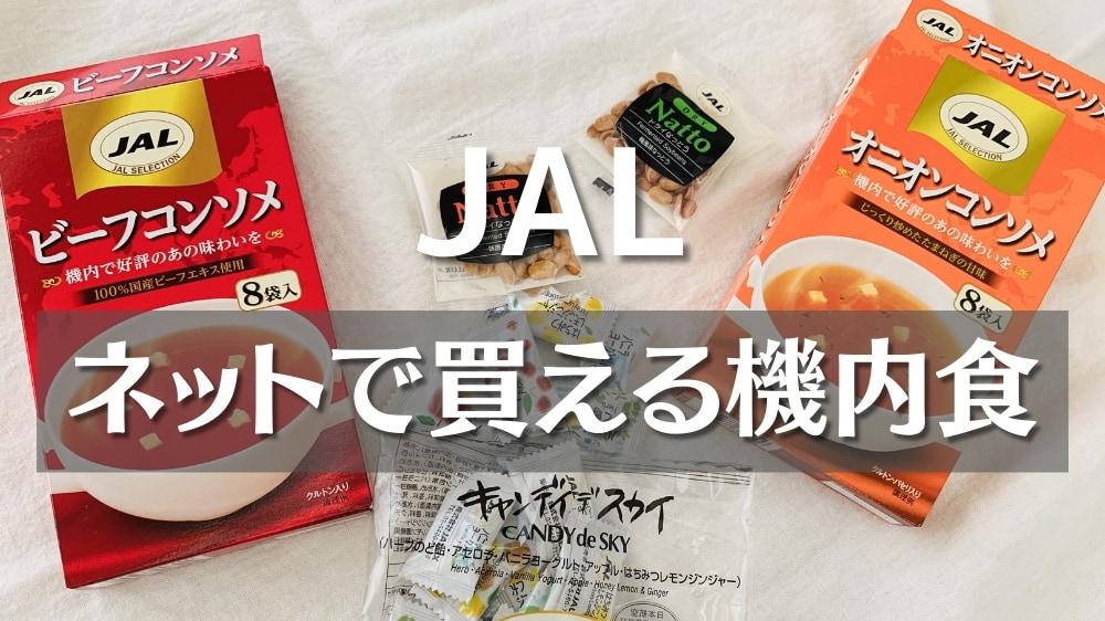ネットで買えるJALの機内食を紹介