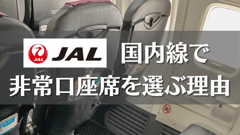 JAL国内線で非常口座席を選ぶ理由を解説