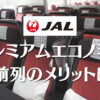 JALプレミアムエコノミー最前列のメリット解説