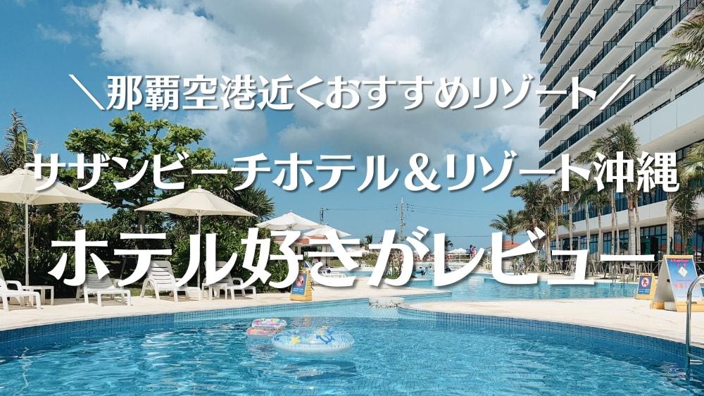 サザンビーチホテルレビュー