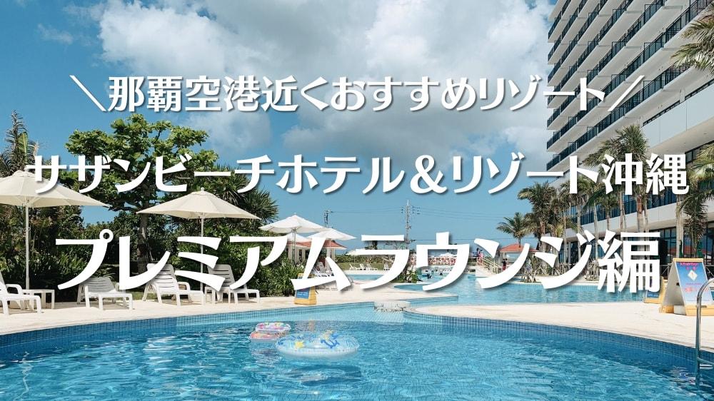 サザンビーチホテル&リゾートラウンジ編