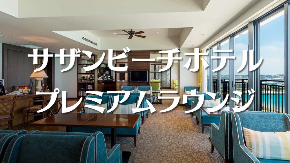 サザンビーチホテル&リゾート沖縄プレミアムラウンジレビュー