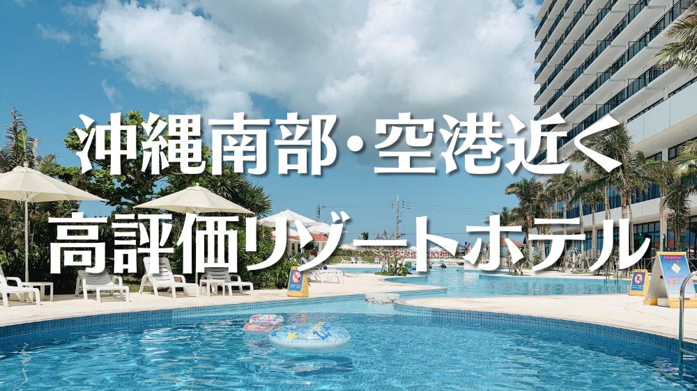 サザンビーチホテル&リゾート沖縄宿泊レビュー