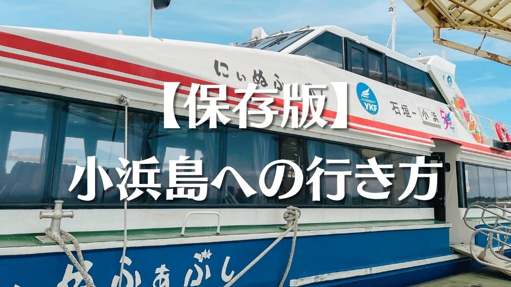 小浜島への行き方解説