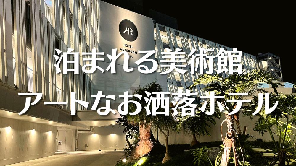 ホテルアンテルーム那覇宿泊レビュー