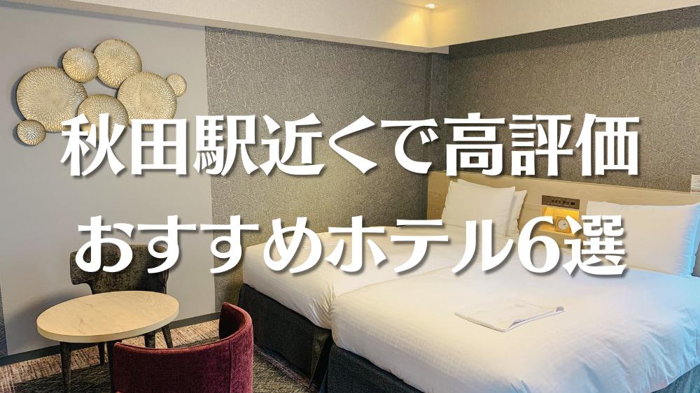 秋田駅近くで高評価なおすすめホテル6選